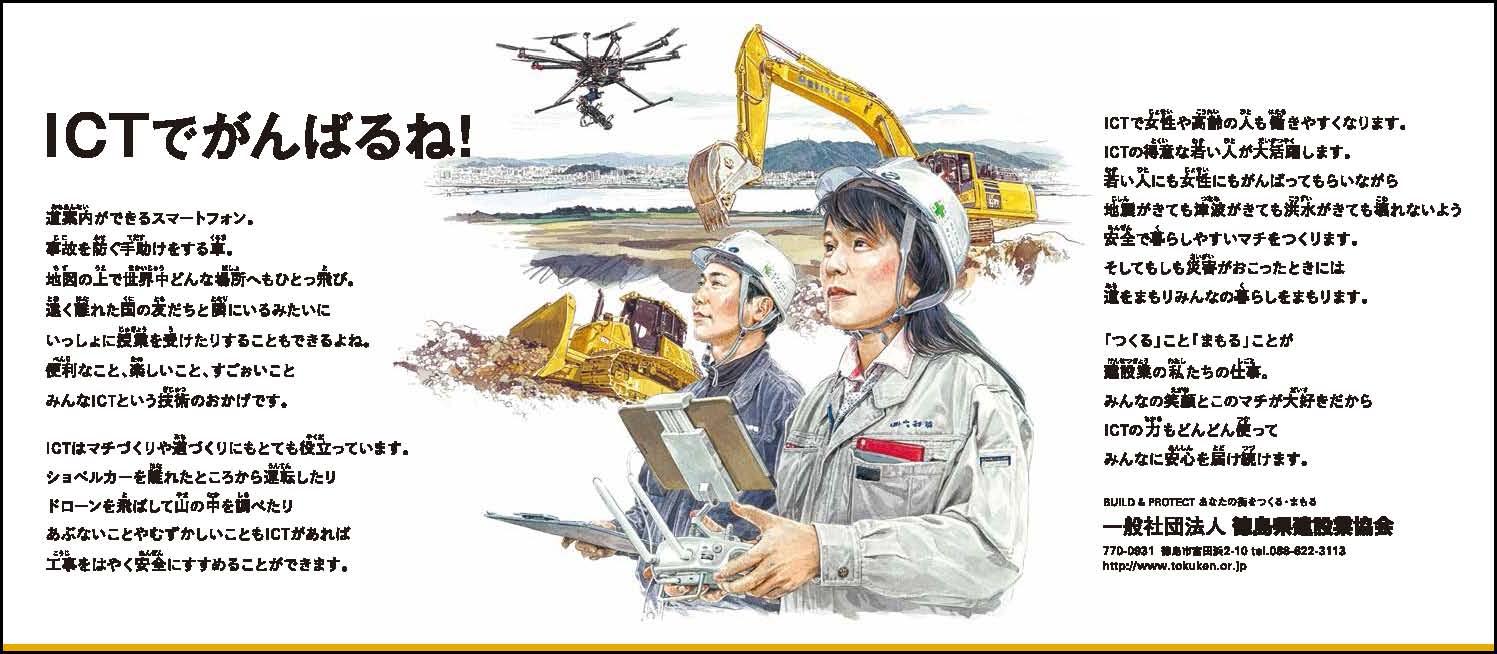 徳島県建設業協会新聞紙面広告2
