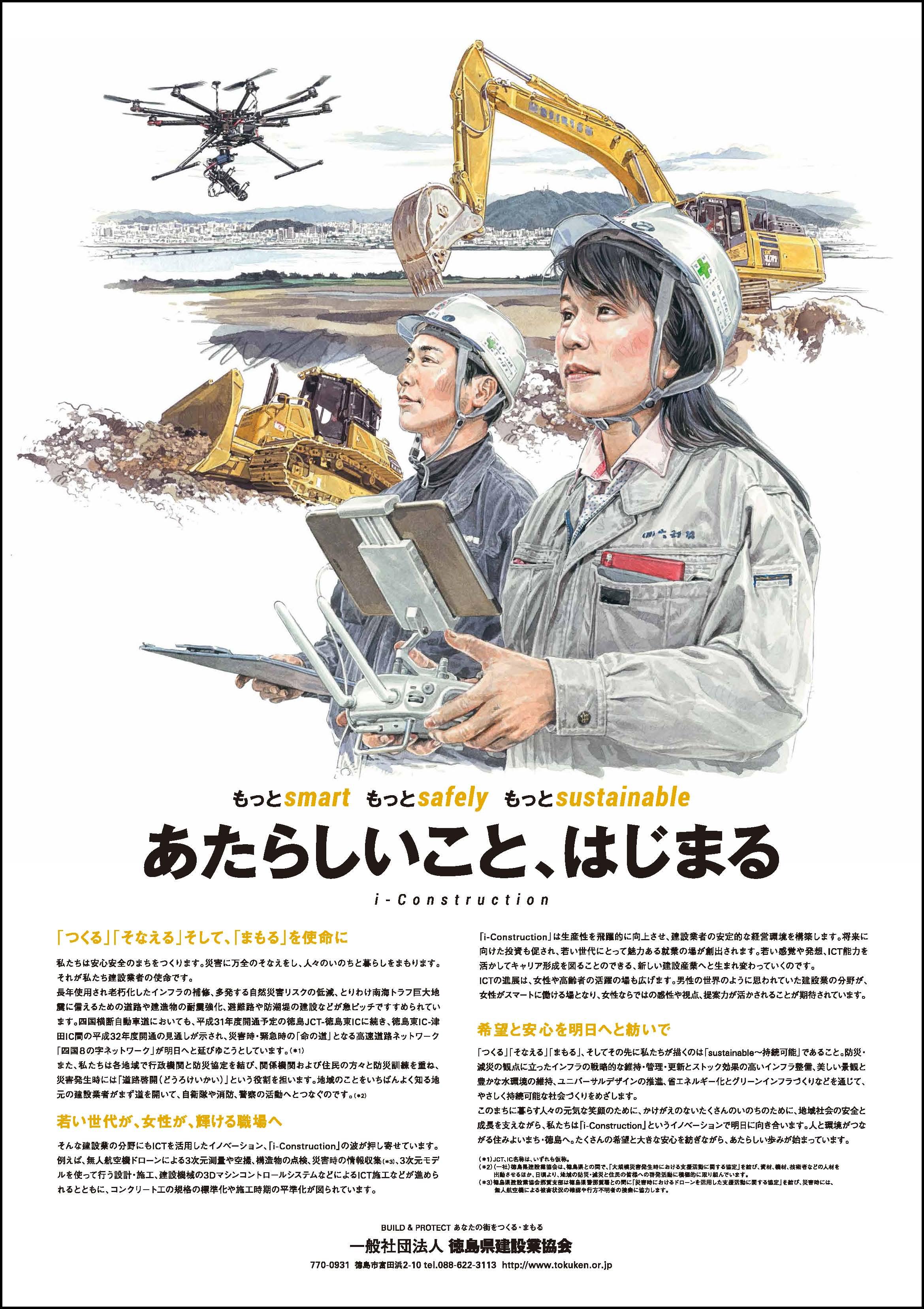 徳島県建設業協会新聞紙面広告1