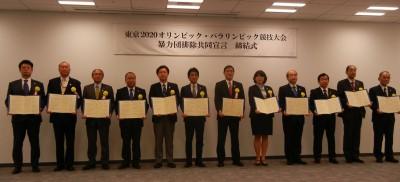 暴力団排除宣言を締結した本会の長谷川常務(右から3番目)