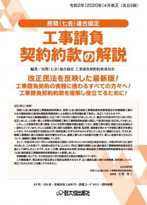 民間(七会)連合約款の解説パンフレット