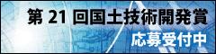 bann_kokudo21