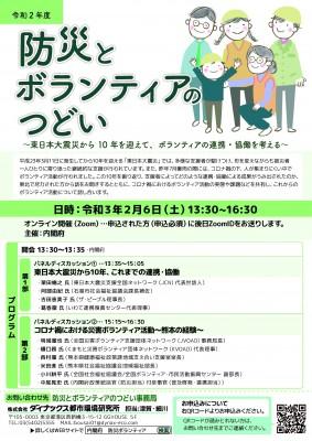 【チラシ】令和2年度 防災とボランティアの集い