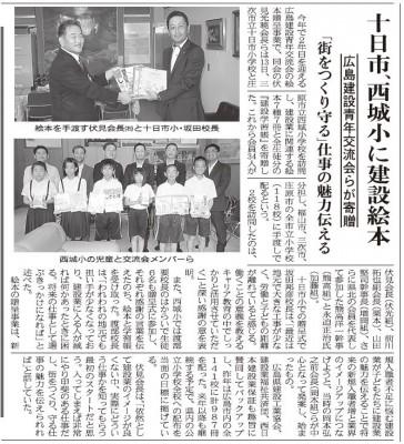 中建日報 9月20日-1面「広島建設青年交流会らが寄贈」